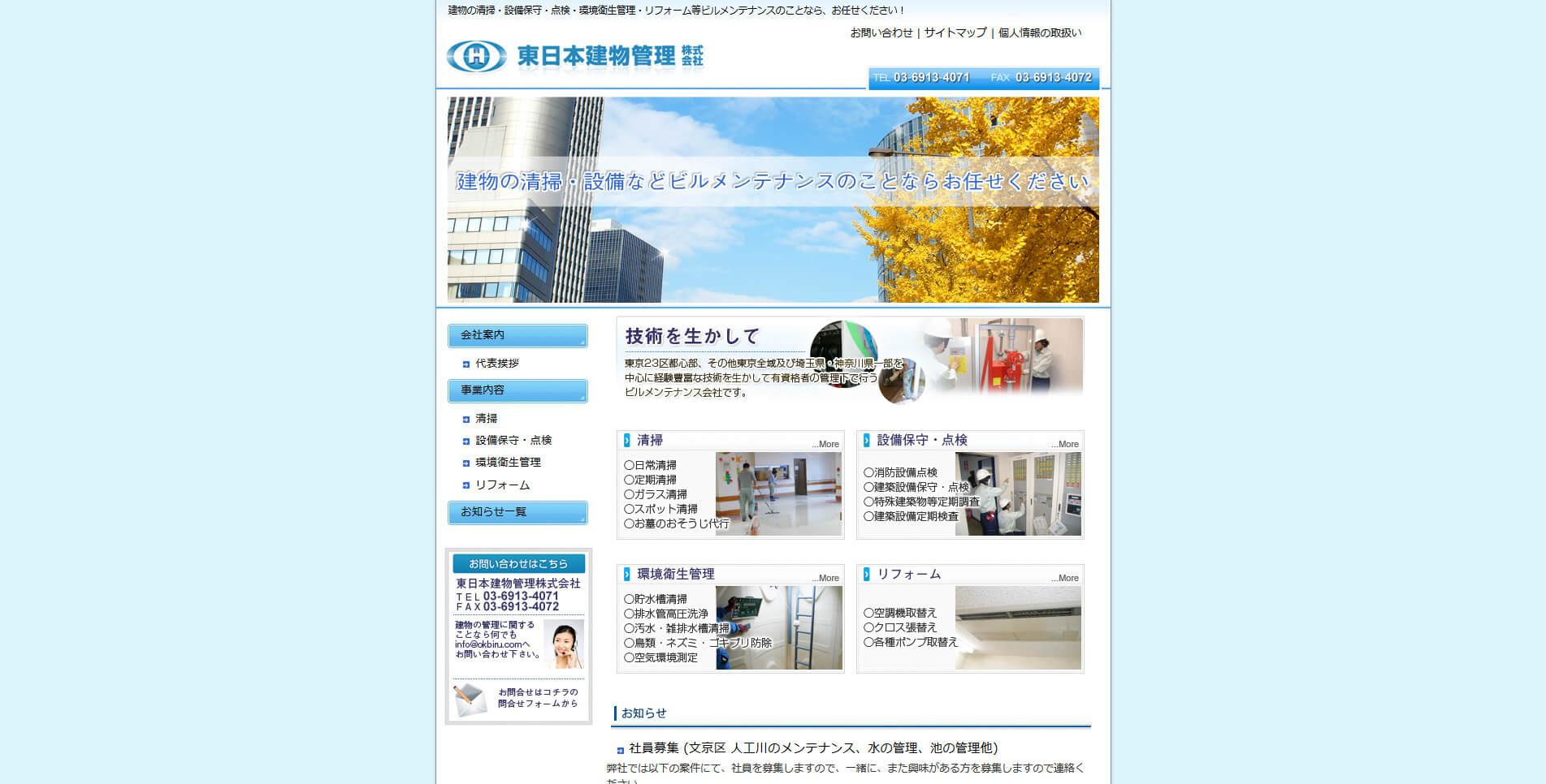 東日本建物管理株式会社