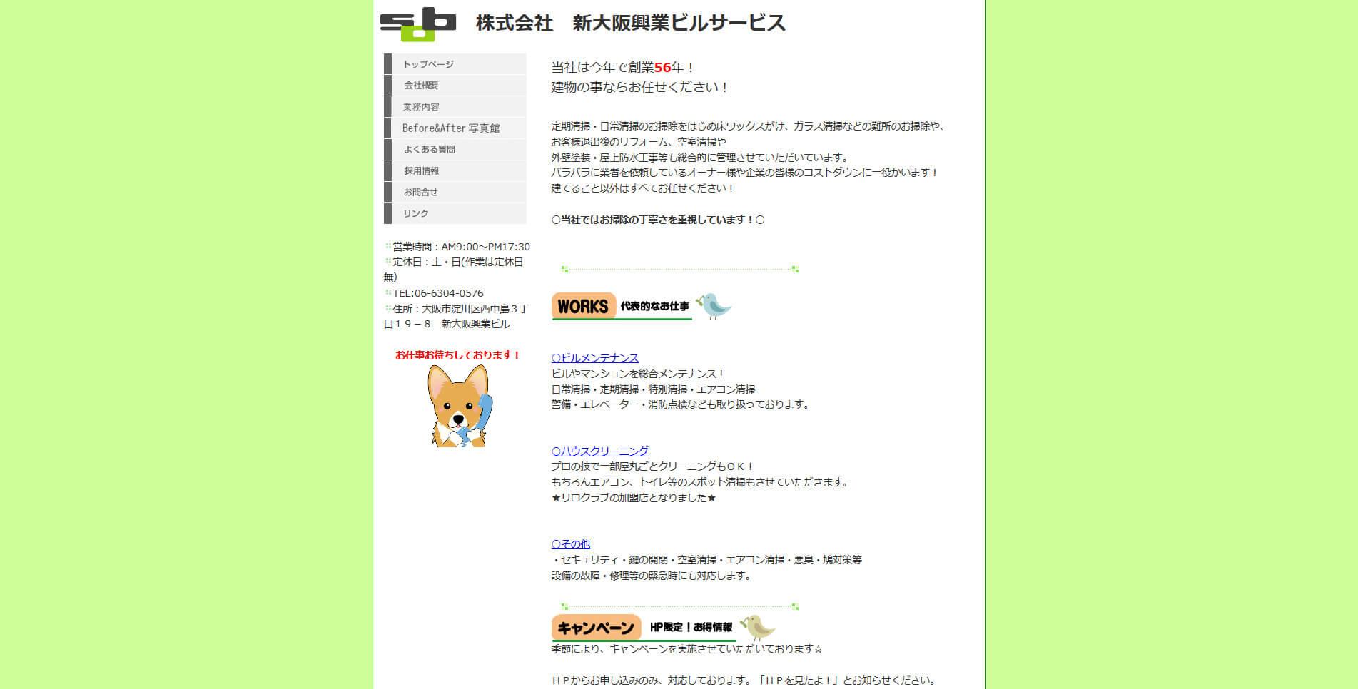 株式会社新大阪興業ビルサービス