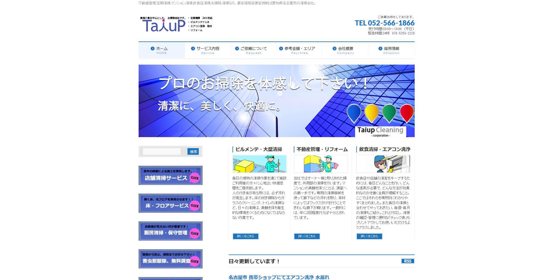 株式会社Taiup