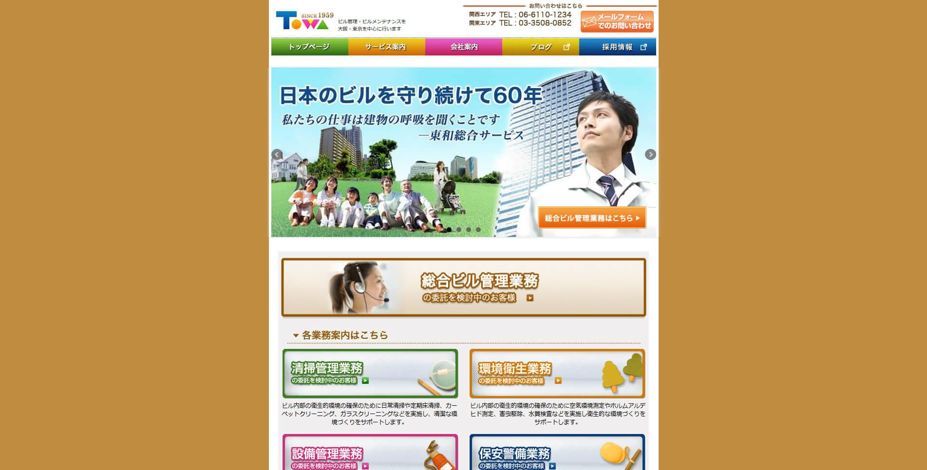 株式会社東和総合サービス