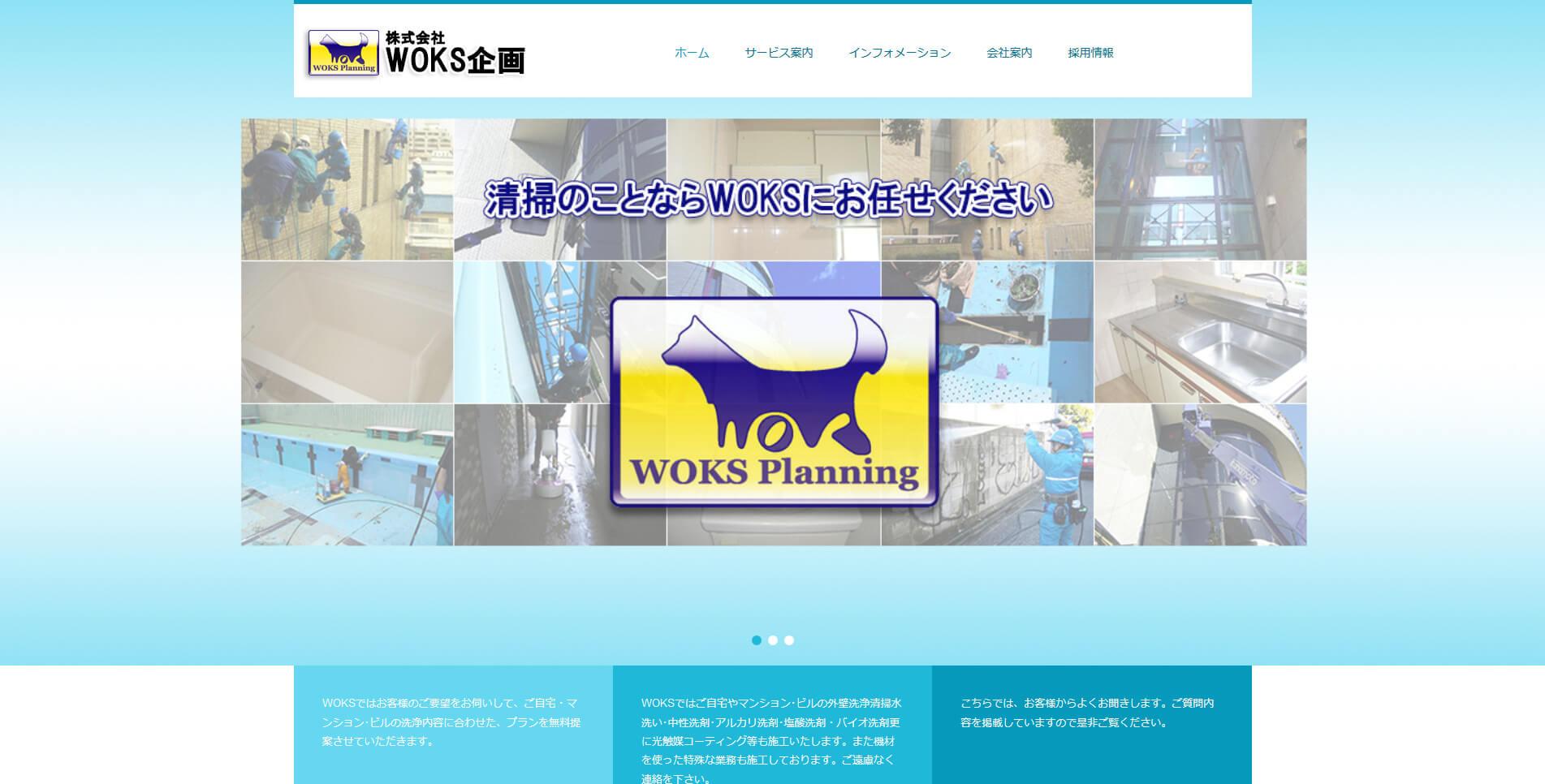 株式会社WOKS企画