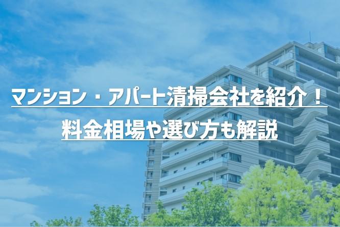 マンション・アパート清掃会社を5社紹介!料金相場や選び方も解説【2020年版】