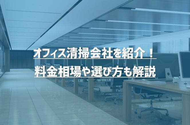 オフィス清掃会社を5社紹介!料金相場や選び方も解説【2020年版】