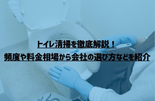 トイレ清掃を徹底解説!頻度や料金相場から会社の選び方などを紹介