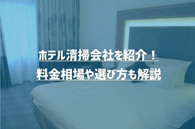 ホテル清掃会社を5社紹介!料金相場や選び方も解説【2020年版】