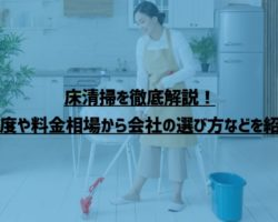 床清掃を徹底解説!頻度や料金相場から会社の選び方などを紹介